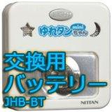 地震保安灯 ゆれタンちゃんmini 交換用バッテリー (JHB-BT)