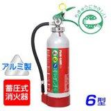 【2017年製】日本ドライ PAN-6AW(I) ABC粉末消火器 6型 蓄圧式(アルミ製) ※リサイクルシール付