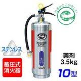 【2017年製】ハツタ PEP-10DS ABC粉末消火器 10型(薬剤3.5kg) 蓄圧式 ステンレス製 ※リサイクルシール付