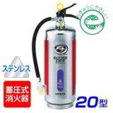 【2017年製】ハツタ PEP-20S ABC粉末消火器 20型 蓄圧式 ステンレス製 ※リサイクルシール付