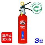 【2017年製】ハツタ PEP-3 ABC粉末消火器 3型 蓄圧式 ※リサイクルシール付