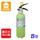 【2017年製】ヤマト YA-5PX 住宅用 粉末消火器 5型 蓄圧式 ※リサイクルシール付