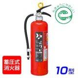 【2017年製】ヤマト YA-10NX ABC粉末消火器 10型 蓄圧式 ※リサイクルシール付