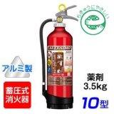 【2017年製】モリタ宮田 アルテシモ MEA10D ABC粉末消火器 10型 薬剤3.5kg (アルミ製) 蓄圧式 ※リサイクルシール