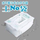 【水害対策】土No袋-新箱型(土のう袋:40枚入)