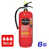 【2017年製】ハツタ ALS-6 強化液(アルカリ性) 消火器 6型 蓄圧式 ※リサイクルシール付