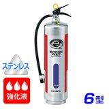 【2017年製】ハツタ ALSE-6S 強化液(アルカリ性) 消火器 6型 蓄圧式 ステンレス製 ※リサイクルシール付
