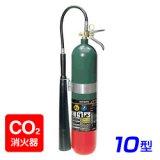 【2017年製】ハツタ CG-10 二酸化炭素 消火器10型 ※リサイクルシール付