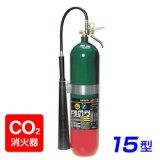 【受注生産品】ハツタ CG-15 二酸化炭素 消火器15型 ※リサイクルシール付