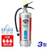 【2017年製】ハツタ NLSE-3S 中性強化液 消火器 3型 蓄圧式 ステンレス製 ※リサイクルシール付