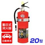 【2017年製】ハツタ PEP-20V 自動車用 ABC粉末消火器 20型 蓄圧式(ブラケット付) ※リサイクルシール付