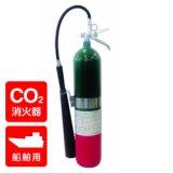 【2017年製】ハツタ SHC-11 船舶用(持運び式) 二酸化炭素消火器