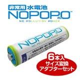水電池 NOPOPO 水で発電する乾電池(6本入・サイズ変換アダプターセット)