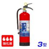 【2017年製】モリタ宮田 ハイパーミストL LF3 強化液消火器 3型 蓄圧式 ※リサイクルシール付