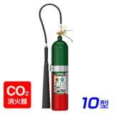 【2017年製】モリタ宮田MCF10二酸化炭素消火器10型 ※リサイクルシール付