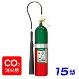 【2017年製】モリタ宮田MCF15二酸化炭素消火器15型 ※リサイクルシール付