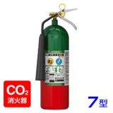 【2017年製】モリタ宮田MCF7二酸化炭素消火器7型 ※リサイクルシール付