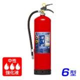 【2017年製】モリタ宮田 ハイパーミストN NF6 中性強化液消火器 6型 蓄圧式 ※リサイクルシール付
