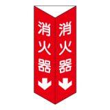 消火器 三角折り曲げ標識(小)(白文字)D10-B