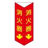 消火器 三角折り曲げ標識(小)(蓄光文字)D10