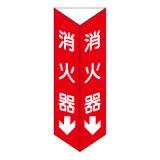 消火器 三角折り曲げ標識(大)(白文字)D11-B