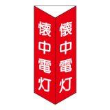 懐中電灯 三角折り曲げ標識(小)(白文字)D12-B