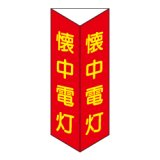 懐中電灯 三角折り曲げ標識(小)(蓄光文字)D12