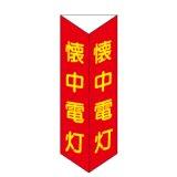 懐中電灯 三角折り曲げ標識(大)(蓄光文字)D13
