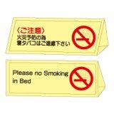禁煙案内 机上折曲げ標識(蓄光板)DA101