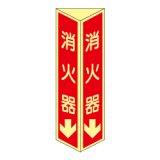 消火器 三角折り曲げ標識(大)(蓄光板)DC11