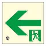 【壁用】高輝度蓄光式 避難通路誘導標識(左矢印) HLS-15 正方形(小)