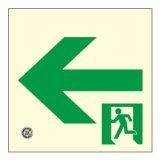 【壁用】高輝度蓄光式 避難通路誘導標識(左矢印) HLS-18 正方形(中)