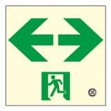 【壁用】高輝度蓄光式 避難通路誘導標識(両矢印) HLS-19 正方形(中)