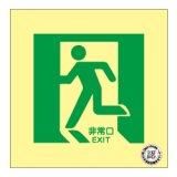 【床面用】蓄光式 通路誘導標識 N床11 左向
