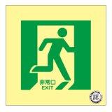 【床面用】蓄光式 通路誘導標識 N床12 右向