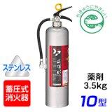 【2017年製】ヤマト YAS-10DII 蓄圧式 ABC粉末消火器 10型(薬剤3.5kg) ステンレス製 ※リサイクルシール付