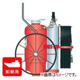 【受注生産品】ヤマト SA-100H 船舶用(固定式・車輪付) ABC粉末消火器 ヘリポート対応