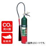 【2017年製】ヤマト SC-15 船舶用 二酸化炭素消火器