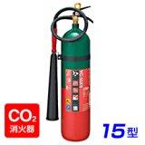 【2017年製】ヤマト YC-15XII 二酸化炭素 消火器 15型 ※リサイクルシール付