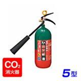 【2017年製】ヤマト YC-5XII 二酸化炭素 消火器 5型 ※リサイクルシール付