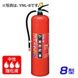 【2017年製】ヤマト YNL-8X 蓄圧式 中性強化液消火器 8型 ※リサイクルシール付
