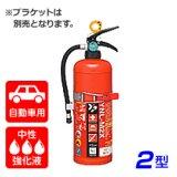 【2017年製】ヤマト YNL-M2X 蓄圧式 自動車用 中性強化液消火器 2型 ※リサイクルシール付