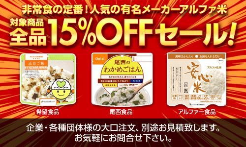 非常食の定番!人気の有名メーカーアルファ米、全品15%OFFセール!
