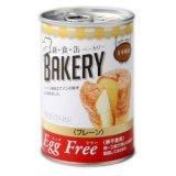 アスト 新食缶ベーカリー EggFree プレーン 24食