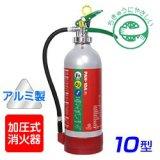 【2021年製】日本ドライ PAN-10A(IV) ABC粉末消火器 10型 加圧式 (アルミ製) ※リサイクルシール付