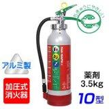 【2021年製】日本ドライ PAN-10APN(III) ABC粉末消火器 10型(薬剤3.5kg)(アルミ製) 加圧式 ※リサイクルシール付