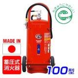 【2017年製】ハツタ PEP-100HS 大型 ABC粉末消火器 100型 蓄圧式 ※リサイクルシール付