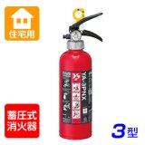 【2018年製】ヤマト YA-3PX ABC粉末 住宅用消火器 ※リサイクルシール付