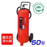 【2019年製】ヤマト YA-50XIII 大型 ABC粉末消火器 50型 蓄圧式(車載式) ※リサイクルシール付