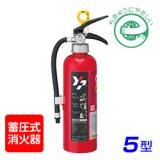 【2017年製】ヤマト YA-5X ABC粉末消火器 5型 蓄圧式 ※リサイクルシール付